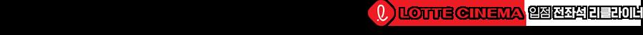롯데시나메 입점 전좌석 리클라이너