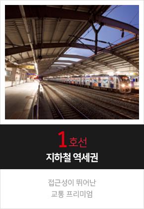 1호선 지하철 역세권