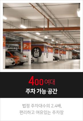 400여대 주차 가능 공간